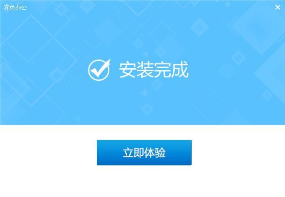 赤兔PDF转换器截图