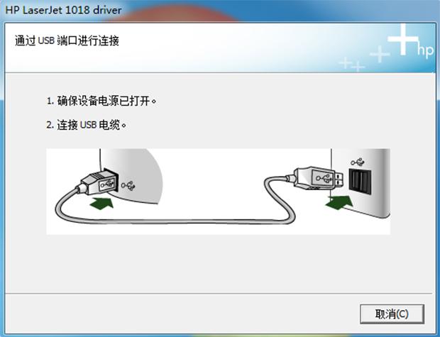 HP惠普 LaserJet 1018打印机驱动截图