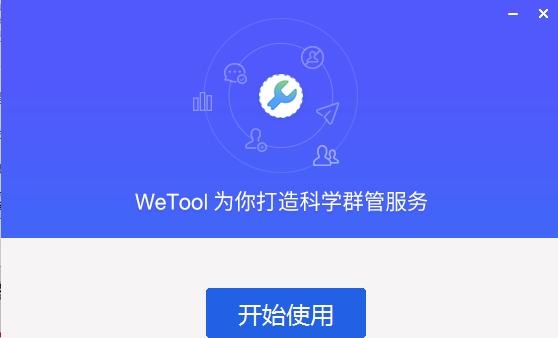 wetool微信管理软件(好友清理 一键加群)截图