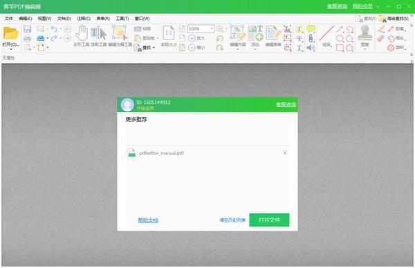 青苹PDF编辑器截图