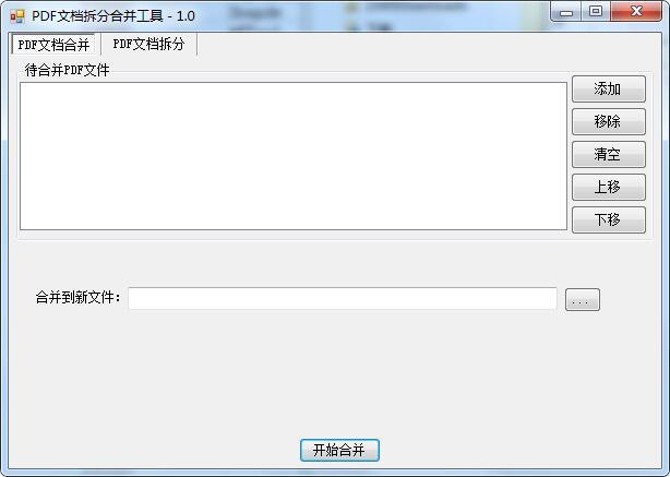 PDF拆分合并工具截图1