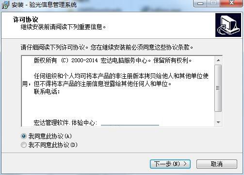 验光信息管理系统截图
