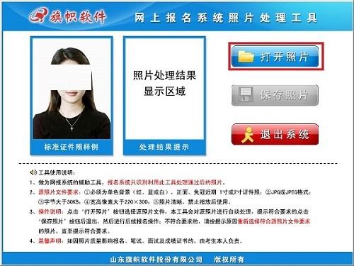 网上报名照片处理工具截图