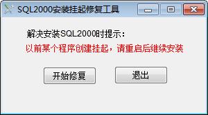 SQL2000挂起清除工具截图