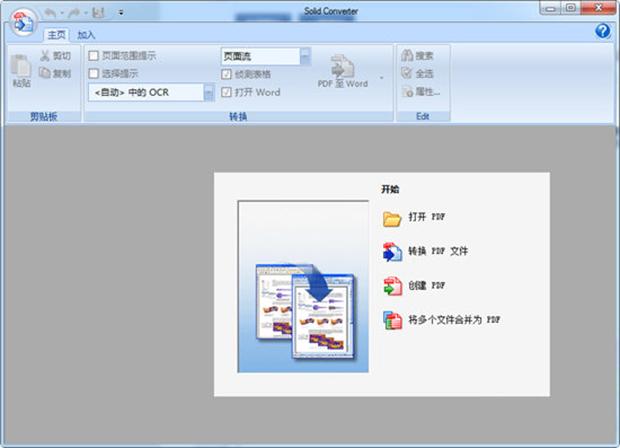Solid Converter PDF截图