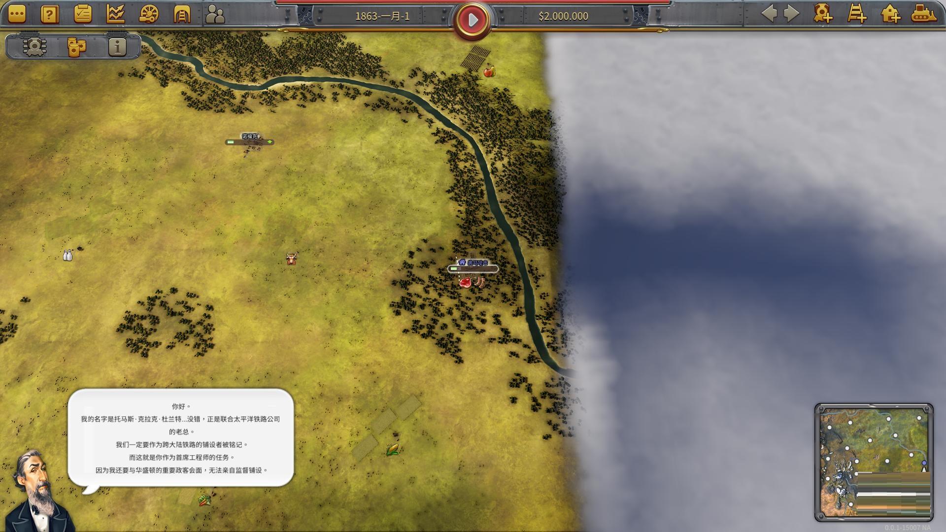 铁路帝国截图