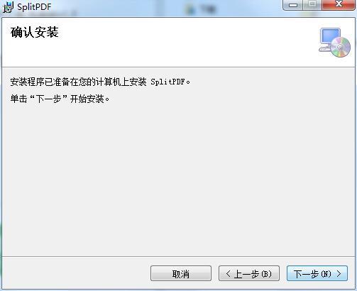 PDF拆分合并工具截图