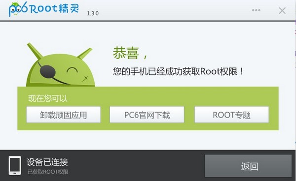 Root精灵截图