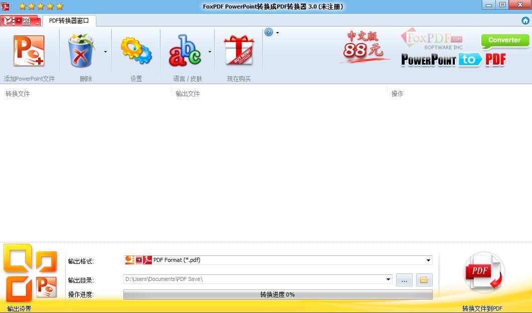 FoxPDF PowerPoint to PDF Converter截图1