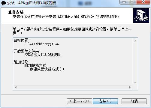 APK加密大师截图