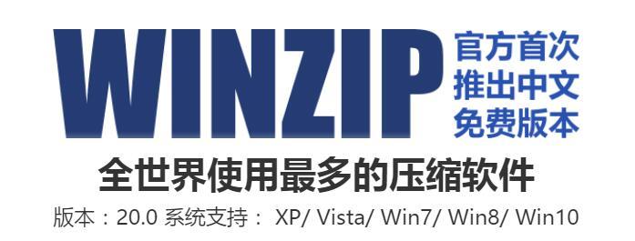 WinZip截图