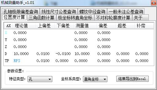 机械测量助手截图1