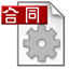 万能合同文书自动生成软件系统