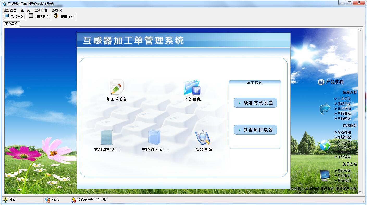互感器加工单管理系统截图1