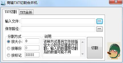 商猿TXT切割合并机截图