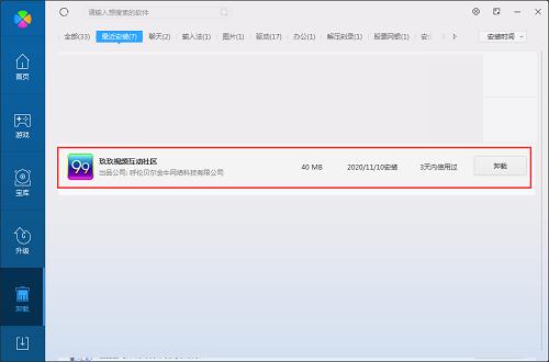 玖玖视频社区截图