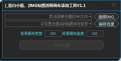IMG贴图透明画布添加工具