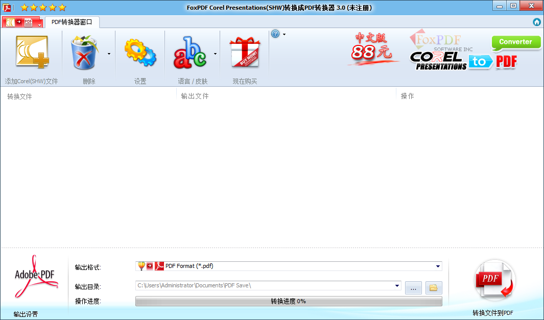 FoxPDF SHW to PDF Converter截图1