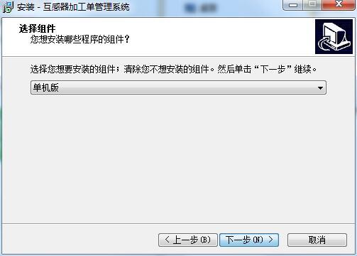 互感器加工单管理系统截图