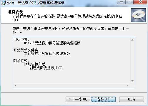 易达客户积分管理系统截图