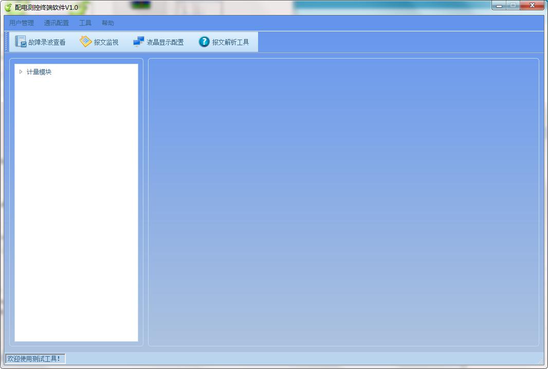 配电测控终端软件
