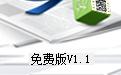 机动车合格证生码和打印软件段首LOGO