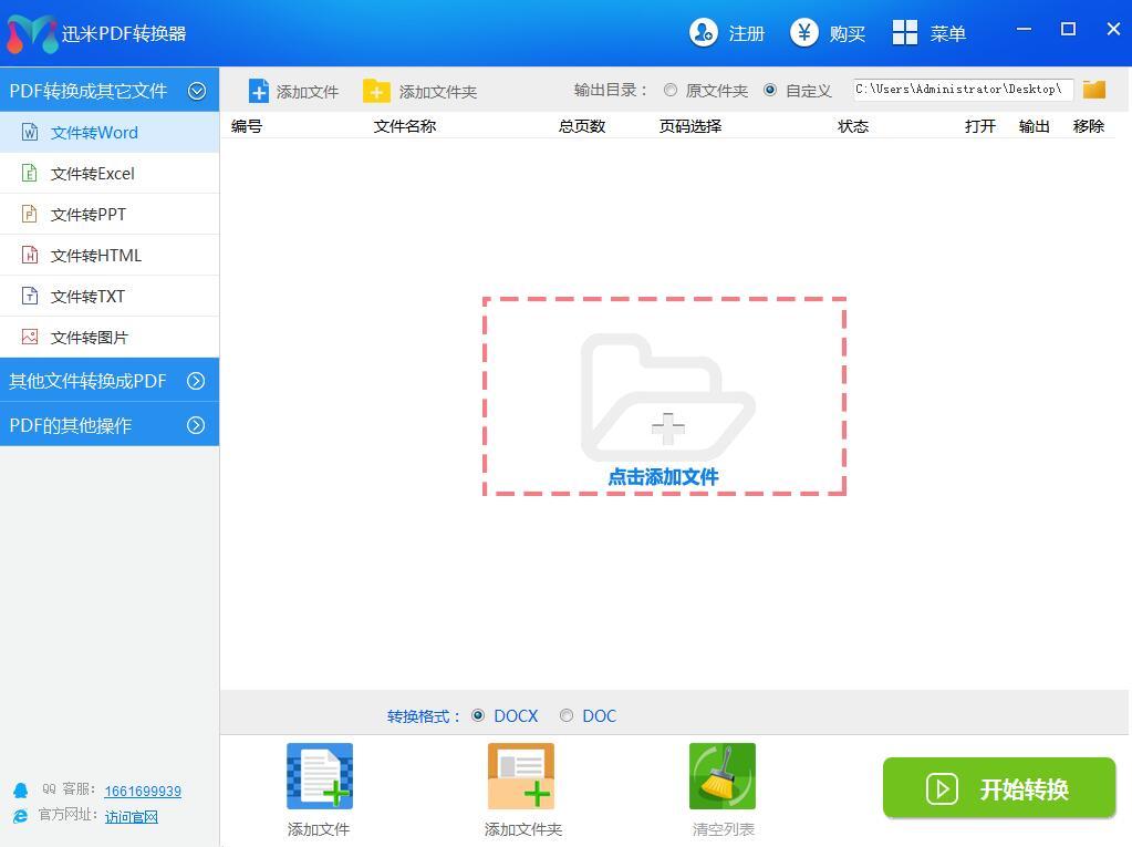讯米PDF转换器截图