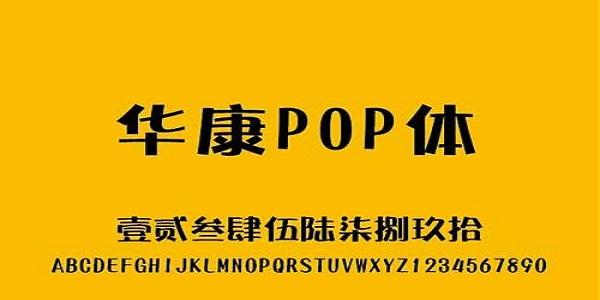 华康pop字体截图