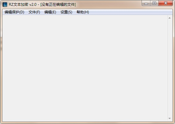 RZ文本加密截图