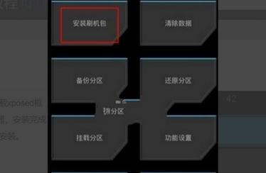 Xposed框架截图