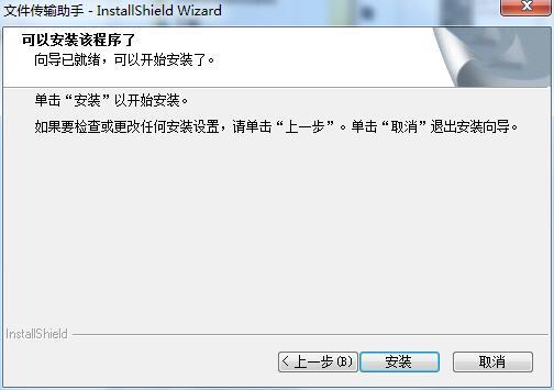 东师理想文件传输助手截图