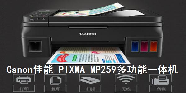 Canon佳能 PIXMA MP259多功能一体机打印驱动截图