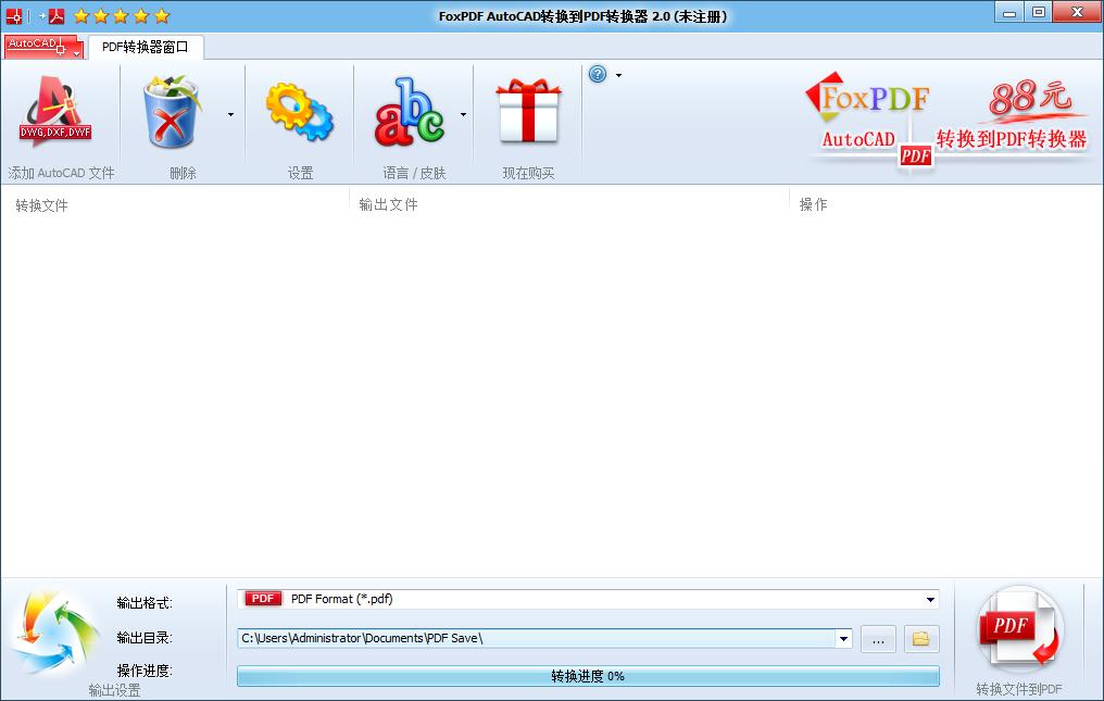 FoxPDF AutoCAD to PDF Converter截图1