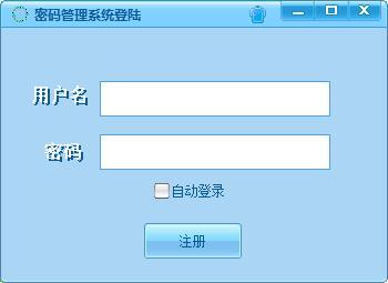 密码管理系统截图
