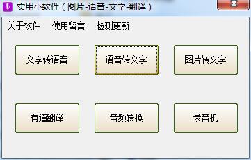 小磊文字转语音工具截图