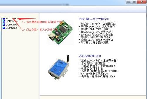 TCP/UDP Socket调试工具截图