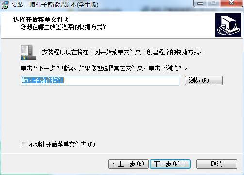 师孔子智能错题本学生版截图