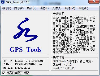 GPS_Tools
