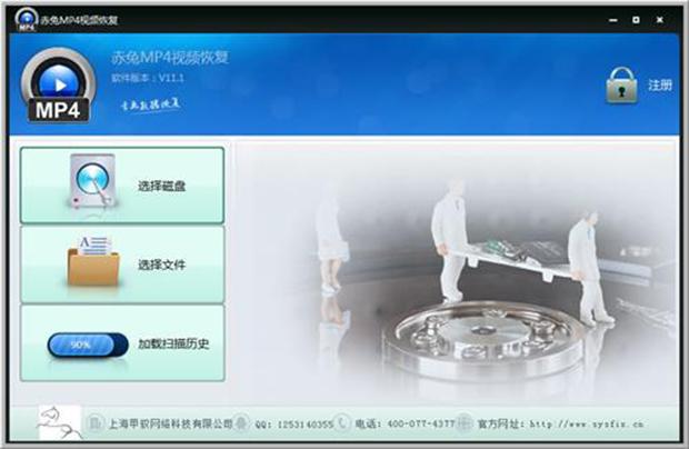MP4视频损坏修复工具截图