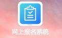 网上报名系统段首LOGO