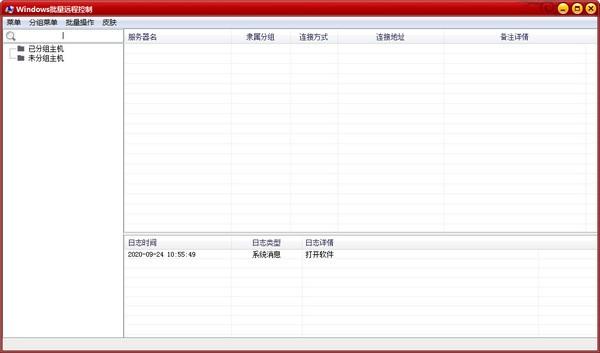 Windows批量远程控制截图