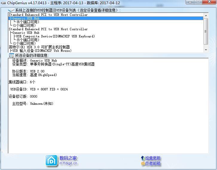 USB芯片型号检测工具截图1