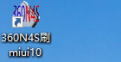 360N4S刷miui10段首LOGO
