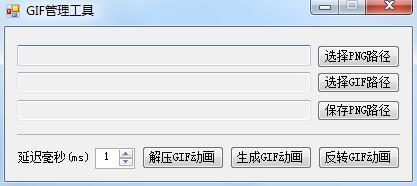 GIF管理工具截图