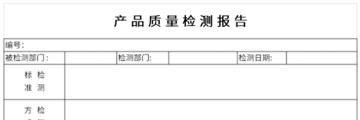 产品质量检查报告截图1