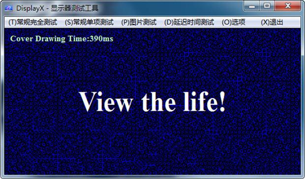 displayx 显示器测试精灵截图