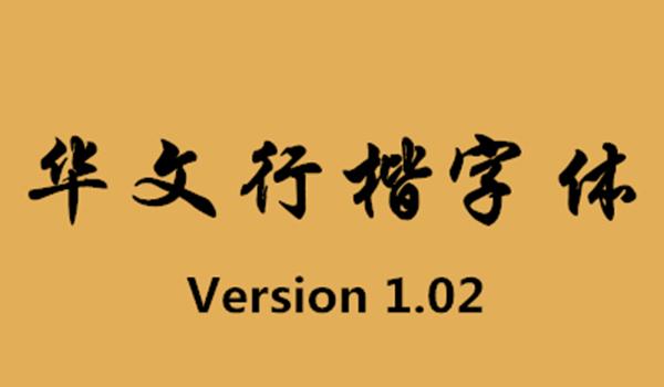 华文行楷字体截图