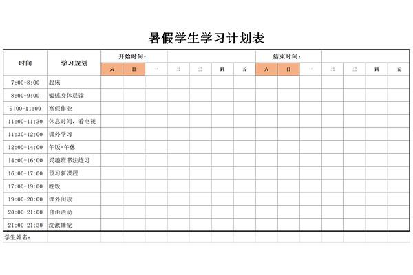 暑假学习计划表