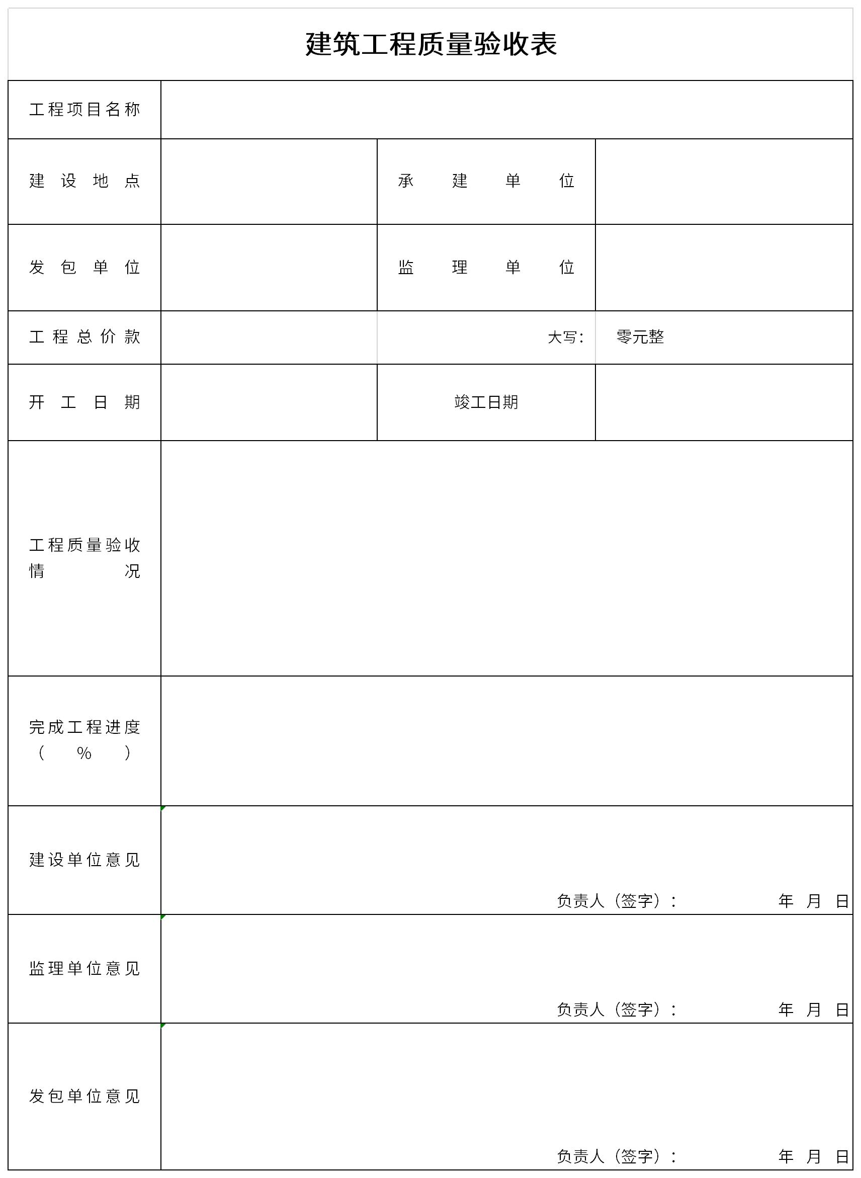 建筑工程质量验收表截图