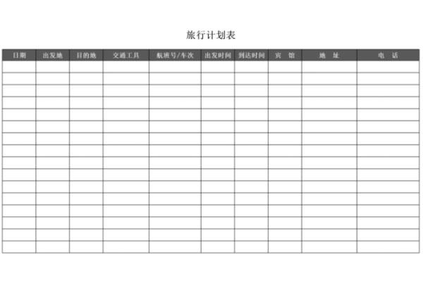 旅行计划表